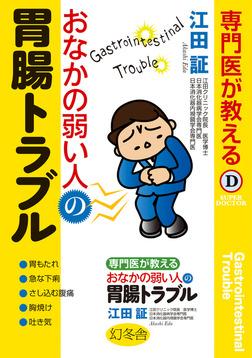 専門医が教える おなかの弱い人の胃腸トラブル-電子書籍