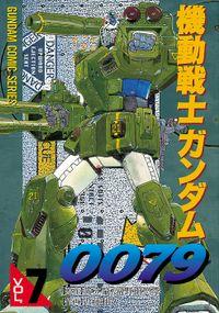 機動戦士ガンダム0079 VOL.7