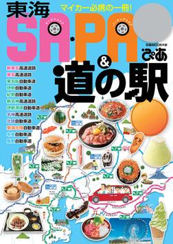東海 SA・PA&道の駅ぴあ-電子書籍