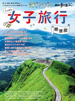 女子旅行 絶景部-電子書籍