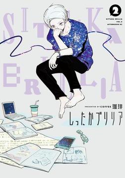 しったかブリリア(2)-電子書籍