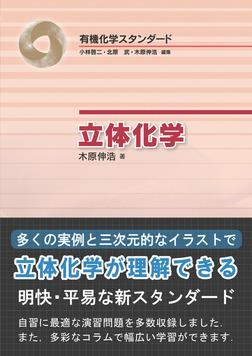 立体化学-電子書籍