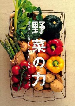 野菜の力を発揮するおいしいレシピ100-電子書籍
