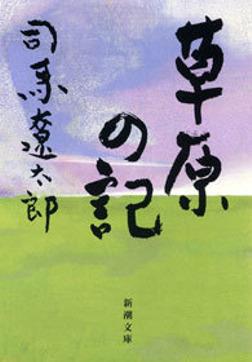 草原の記-電子書籍