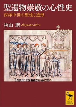 聖遺物崇敬の心性史 西洋中世の聖性と造形-電子書籍