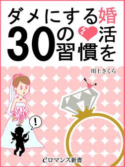 er-婚活をダメにする30の習慣-電子書籍