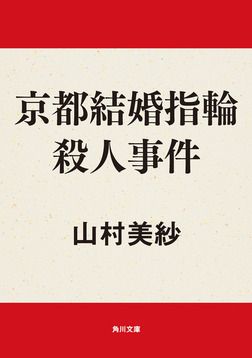 京都結婚指輪殺人事件-電子書籍