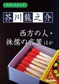 学研の日本文学 芥川龍之介 西方の人 続西方の人 侏儒の言葉
