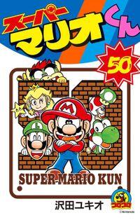 スーパーマリオくん(50)