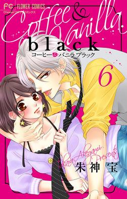 コーヒー&バニラ black【マイクロ】(6)-電子書籍