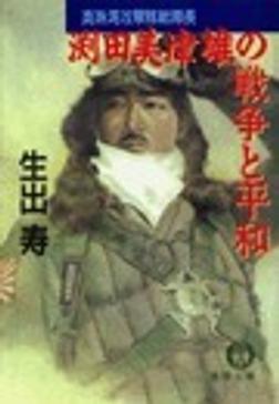 真珠湾攻撃隊総隊長 渕田美津雄の戦争と平和-電子書籍