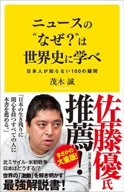 """ニュースの""""なぜ?""""は世界史に学べ 日本人が知らない100の疑問-電子書籍"""