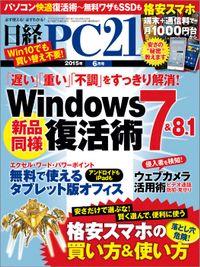 日経PC21 (ピーシーニジュウイチ) 2015年 06月号 [雑誌]