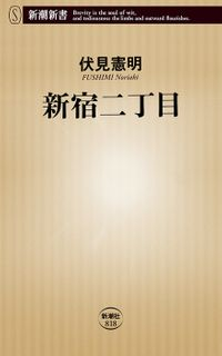 新宿二丁目(新潮新書)