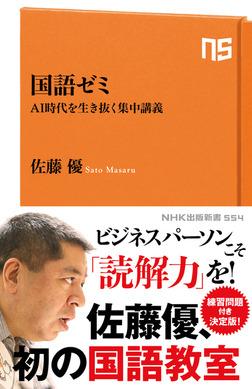 国語ゼミ AI時代を生き抜く集中講義-電子書籍