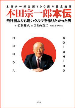 本田宗一郎本伝 飛行機よりも速いクルマを作りたかった男-電子書籍