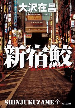 新宿鮫 新宿鮫1~新装版~-電子書籍