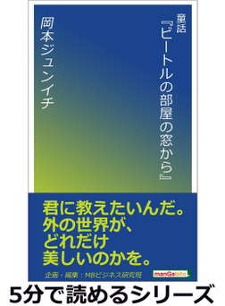 童話『ビートルの部屋の窓から』-電子書籍