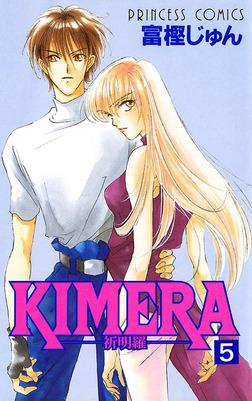 KIMERA ―祈明羅― 5-電子書籍