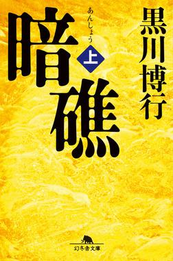 暗礁(上)-電子書籍