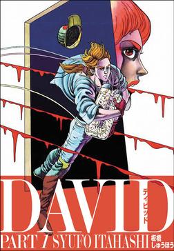 DAVID -ディビッド- PART1-電子書籍