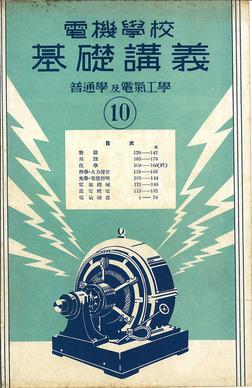 電機學校 基礎講義(10)(普通學及電氣工學)-電子書籍