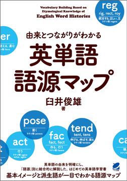 由来とつながりがわかる 英単語語源マップ-電子書籍
