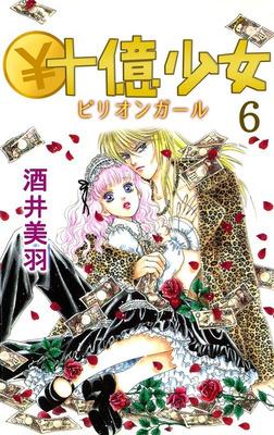 ¥十億少女 6-電子書籍