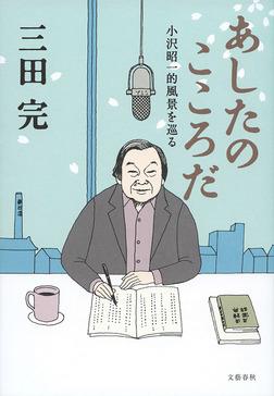 あしたのこころだ 小沢昭一的風景を巡る-電子書籍