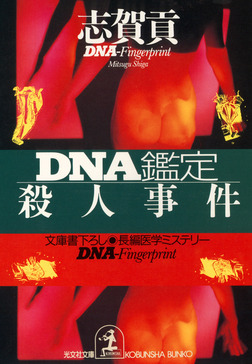 DNA鑑定殺人事件-電子書籍