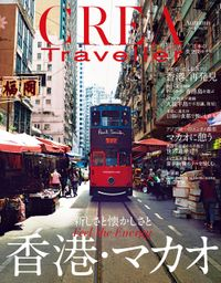 CREA Traveller 2019 Autumn NO.59