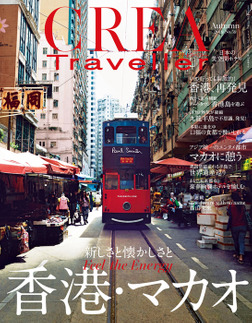 CREA Traveller 2019 Autumn NO.59-電子書籍