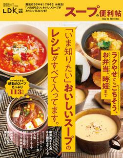 晋遊舎ムック 便利帖シリーズ068 スープの便利帖-電子書籍