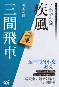 さわやか流疾風三間飛車(マイナビ将棋BOOKS)