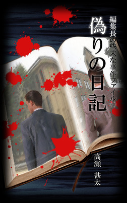 編集長の些末な事件ファイル50 偽りの日記-電子書籍