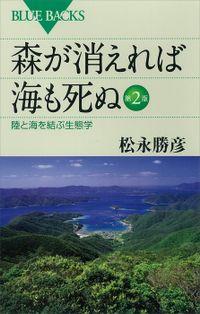 森が消えれば海も死ぬ 第2版 陸と海を結ぶ生態学