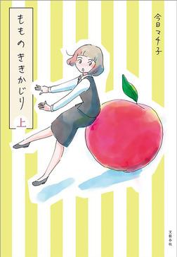 もものききかじり 上-電子書籍