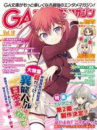 GA文庫マガジン Vol.10