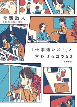 「仕事速いね!」と言わせるコツ50-電子書籍