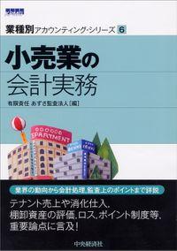 【業種別アカウンティング・シリーズ】6 小売業の会計実務