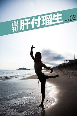 週刊 肝付瑠生 vol.2-電子書籍