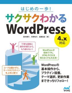はじめの一歩! サクサクわかるWordPress 4.x対応-電子書籍