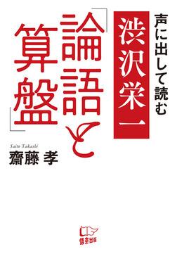 声に出して読む 渋沢栄一「論語と算盤」-電子書籍