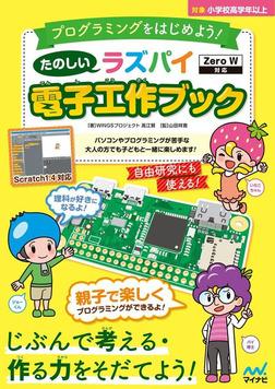 たのしいラズパイ電子工作ブック Zero W対応-電子書籍