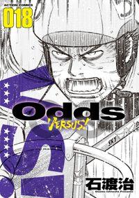 Odds VS! : 18