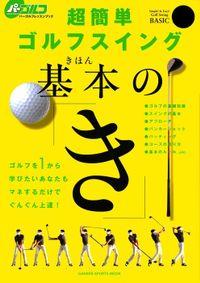 超簡単ゴルフスイング 基本の「き」
