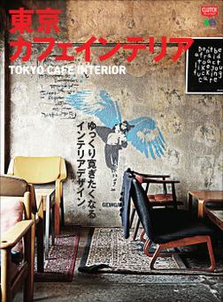東京カフェインテリア-電子書籍