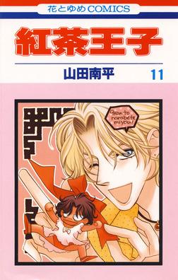 紅茶王子 11巻-電子書籍