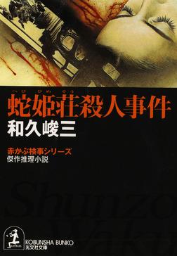 蛇姫荘(へびひめそう)殺人事件-電子書籍