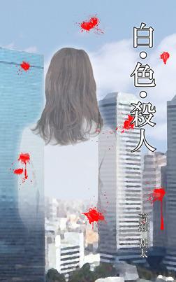 白・色・殺人-電子書籍